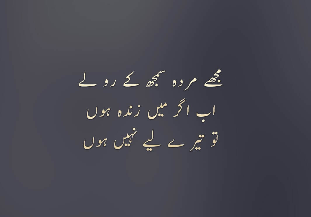 sad-messages-sms-poetry