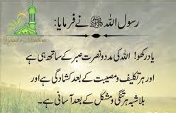 Get Well Soon Islamic Prayers, SMS and wishes in Urdu/English